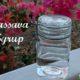 cassava syrup